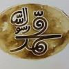 """نقدی بر فیلم """"محمد رسول الله"""" آخرین اثر مجید مجیدی"""