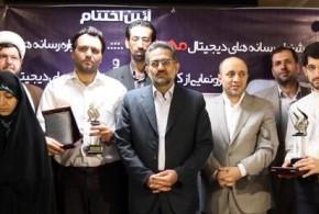 حمید رابعی در جشنواره رسانه های دیجیتال مهدوی موفق به کسب تندیس سرآمد شد