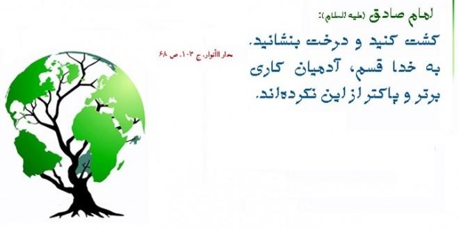اهمیت درختکاری از نظر اسلام
