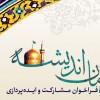 فراخوان عمومی آستان قدس رضوی برای مشارکت و ایده پردازی منتشر شد