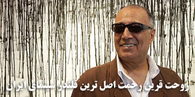 روحت قرین رحمت اصل ترین قلندر سینمای ایران