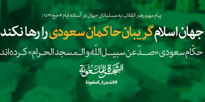 مقابله با رژیم ال سعود و تفکر وهابیت بعد روحانی اسلام را پاسداری خواهد نمود