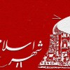 تعریف شهر در اسلام
