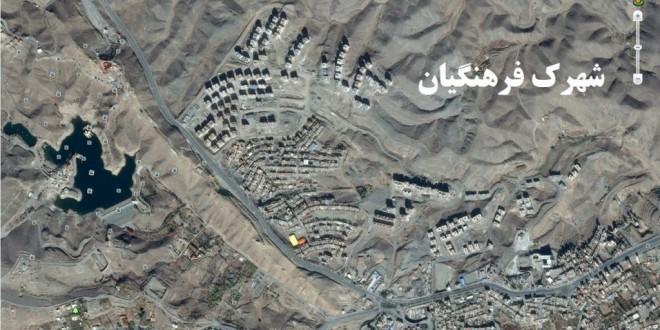 شهرک فرهنگیان ،  تهدید یا فرصت  :