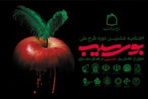 معرفی حمید رابعی به عنوان خادم برتر حسینی در فضای مجازی