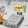 قرائت گزارش تفحص از صندوق ذخیره فرهنگیان در اسفندماه+متنگزارش