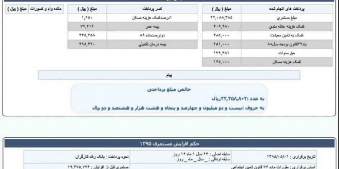 انتشار فیش واقعی آیت الله علم الهدی به مناسبت عاشورای حسینی و بازگشت پیکر بی سر شهید حججی