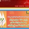 گزارش مصوب کمیسیون آموزش و تحقیقات مجلس درباره تحقیق و تفحص از صندوق ذخیره فرهنگیان