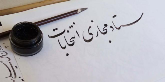 اعلام آمادگی حمید رابعی جهت عضویت در هیات امناء صندوق ذخیره فرهنگیان