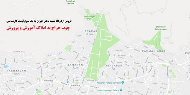 چوب حراج به املاک آموزش و پرورش ; اردوگاه شهید باهنر تهران با یک سوم قیمت فروخته شد !