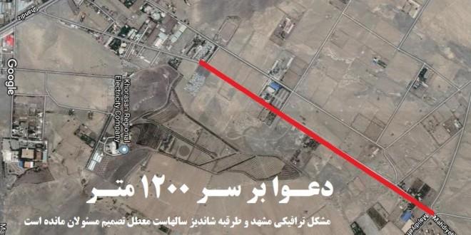 اتصال بولوار مهدیه مشهد به جاده شاندیز معطل حل اختلافات