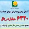 رأی دیوان عدالت به نفع صندوق ذخیره فرهنگیان