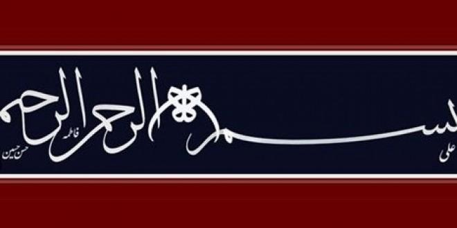 """نگارستان """"وکلمة الله هی العلیا""""  رونمایی شد"""
