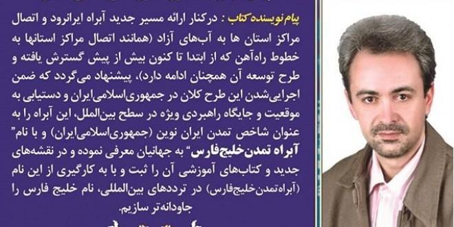 مسیر پیشنهادی طرح ایرانرود حاصل تحقیق دکتر پیمان عابدی
