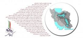 بررسی طرح ایرانرود برای اتصال دریای خزر و خلیج فارس ، ارائه از محمد مونسان