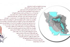 ایران رود و تقابل نظام سلطه علیه ایران