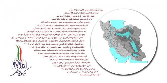 بررسی محاسن و چالشهای طرحهای شاخص ایرانرود