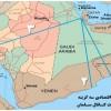 مقایسه روند اجرای طرح ایرانرود و تحرکات رژیم سعودی برای اجرای کانال سلمان