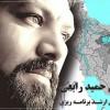 حمید رابعی نامزد نخستین انتخابات شورای عالی آموزش و پرورش شد