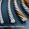 طرح جایگزینی کابلهای مسی با کابلهای طلا یی در خطوط انتقال برق