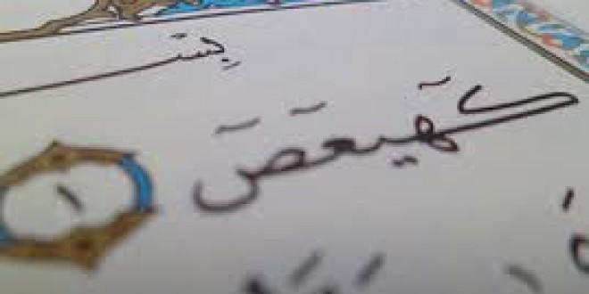 تصمیم حمید رابعی برای انتشار قرآن مقطعه