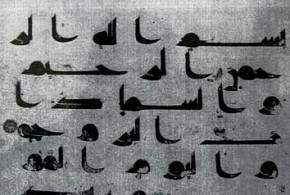 لزوم تجدید نظر در رسم الخط قرآن کریم