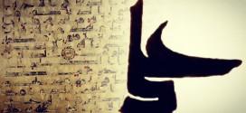 رونمايي از نسخه بازآفريني شده قرآن منتسب به حضرت علي عليه السلام همزمان با عيد سعيد غدير خم