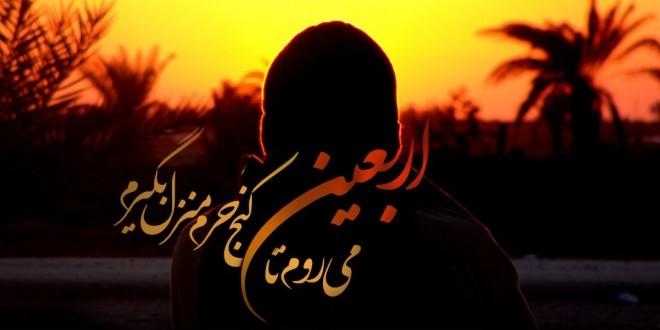 مشاهده آنلاین و دانلود زیارت اربعین با دستخط منسوب به امام صادق علیه السلام