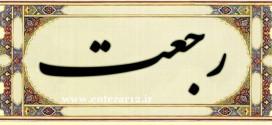 بازآفرینی رسم الخط ائمه اطهار علیهم السلام نخستین گام در جهت رجعت خواهد بود.