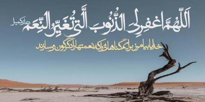 مشاهده آنلاین و دانلود دعای کمیل با دستخط منسوب به امام علی علیه السلام