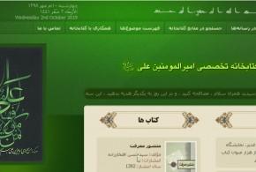 اهداء قلمهای منسوب به حضرت علی علیه السلام به کتابخانه تخصصی حضرت امیرالمومنین مشهد