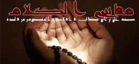 انتشار دستخط منسوب به ائمه معصومین(ع) در مفاتیح الکلام