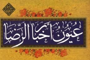 کتاب عیون اخبار الرضا  همزمان با سالروز شهادت آن حضرت  با دستخط منسوب به ایشان منتشر شد
