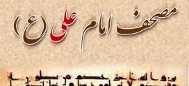 مراحل تدریجی نزول قرآن بر اساس مفهوم غالب آيات سوره و كلمات و عبارات كليدي