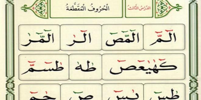 """يتم تقديم نص الشكوى حول غياب المهدی (عج)  في شكل """"القرآن المقطعه"""""""