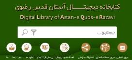 ثبت نام در کتابخانه دیجیتال آستان قدس رضوی
