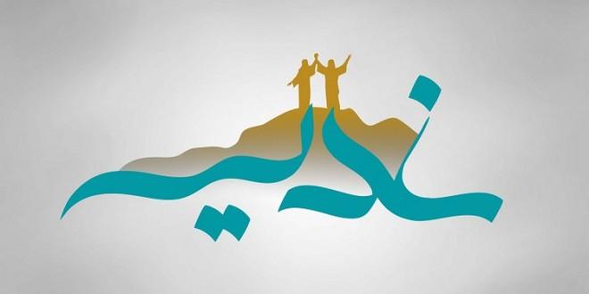 خطبه غدیر با دستخط منسوب به پیامبر اکرم حضرت محمد (ص) منتشر شد