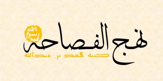 احادیث پیامبر اکرم (ص) با دستخط منسوب به حضرت محمد (ص) منتشر شد