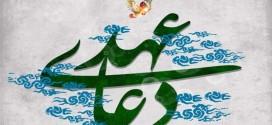 دعای عهد با دستخط منسوب به امام صادق (ع) منتشر شد