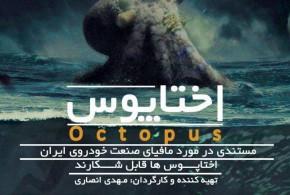 «اختاپوس» توقیف و کارگردانش بازداشت شد+ تصاویر