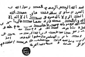 برای نخستین بار در تاریخ اسلام کل قرآن کریم با دستخط منسوب به پیامبر اکرم (ص) منتشر شد
