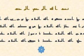 زیارتنامه حضرت فاطمه معصومه با دستخط منسوب به امام رضا علیه السلام