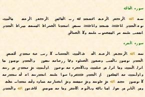 طباعة المصحف المنسوب الی رسول الله(ص) لأول مرة
