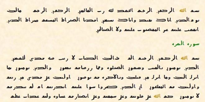 Corano scritto in copione attribuito al Santo Profeta (PBUH) pubblicato in Mashhad