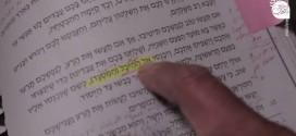 ترجمه عبری سعودیها از قرآن براساس روایت صهیونیستها