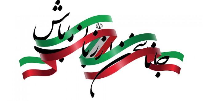 """""""جامعه اندیشه نهاد ایران"""" جانا فعالیت خود را آغاز کرد"""