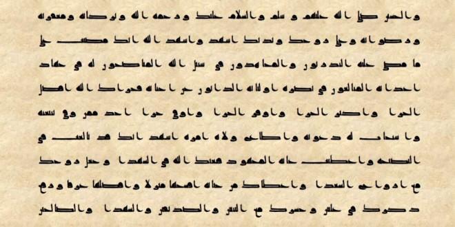 انتشار زیارتنامه حضرت اباالفضل(ع) با دستخط منسوب به امام جعفر صادق(ع) + دانلود