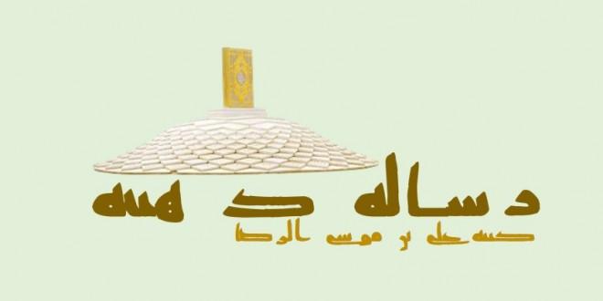 دانلود طب الرضا یا رساله ذهبیه کتابی پزشکی از امام رضا (ع) با دستخط منسوب به آن حضرت