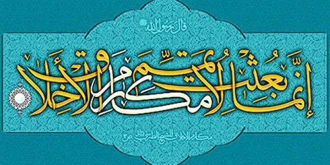 انتشار دعای مکارم الاخلاق با دستخط منسوب به امام سجاد (ع)