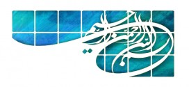 از مهمترین آثار بسم الله الرحمن الرحیم
